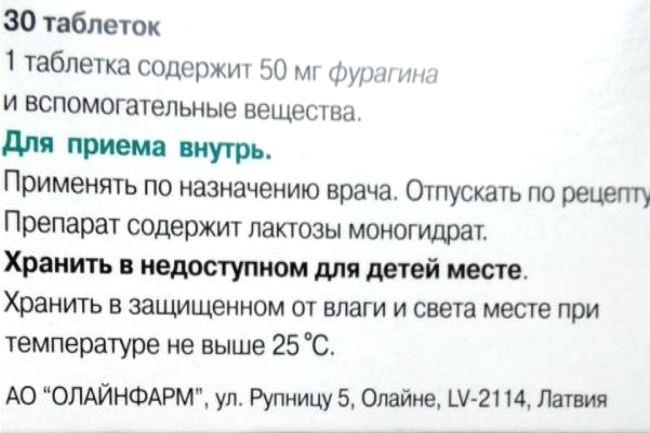 Фурагин краткая инструкция