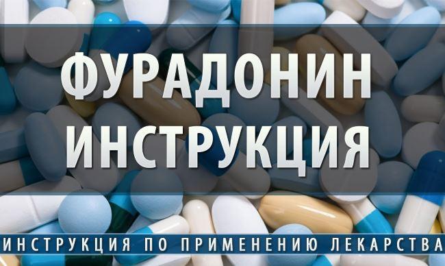 Таблетки Фурадонин: инструкция по применению при цистите, как принимать (пить) Фурадонин взрослым