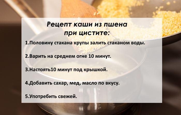 Пшено при цистите чем полезно приготовление и рецепты